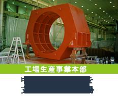 工場生産事業本部/中村塗装店の技術を支える二つの工場