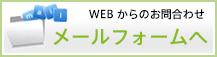 お電話でのお問い合わせ/03-3445-0071(代表)/お電話受付時間 平日9:00〜17:00